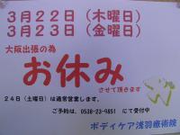 2012_0321_125934-P3210823