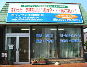 ボディケア浅羽療術院